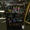 【第1夜】 JET-★