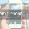 さようなら、iPhone