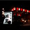 【Trip】日本の宿 古窯宿泊記(かみのやま温泉)