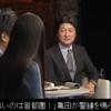 亀田メディカルセンター院長・亀田信介氏「危ないのは首都圏!」(メモ)