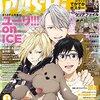 【雑誌掲載】2/10発売「PASH! 2017年 3月号」に『BRILLIANT*PARTY』レポート掲載