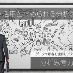 データで顧客を理解しアクションへつなげる分析思考力の基本【2】