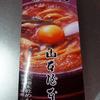 【食事】 今日の晩ごはん 2016/09/04 真夏の味噌煮込みうどん