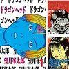 富士山噴火による日本崩壊。人間の醜さと恐怖『ドラゴンヘッド』感想とあらすじ紹介
