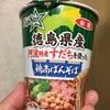 サッポロ一番×全農 カップスター 徳島県産すだちを使った 鶏南ばんそは 食べてみた