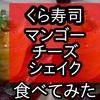 マンゴーチーズシェイクレビュー【くら寿司限定20食】
