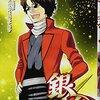 【2014年読破本81】銀魂―ぎんたま― 54 (ジャンプコミックス)