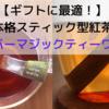 【ギフトに最適】本格スティック型紅茶「シルバーマジックティーワンズ」がユニーク!