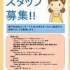 《スタッフ募集》東戸塚地区センター スタッフ募集のお知らせ