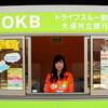 これがOK銀行のドライブスルー銀行だ!
