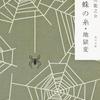 蜘蛛の糸 ~新解釈~