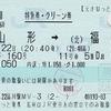 つばさ160号 特急券・グリーン券