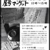 【2018年10/14(日) 第3回小玉川屋号マーケット開催!】