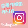 Instagramで新しく位置情報を作る方法