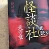 怪談実話本「怪談社THE BEST 天の章」が怖かった
