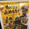 【映画レポ】今話題の「カメラを止めるな!」を見てきた。(ネタバレ余裕で有り)