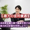【 太陽光発電投資 】日本政策金融公庫で融資を受けるなら経営力向上計画を利用しよう!