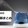 【卓上・アロマ・リビング】おすすめ加湿器まとめ。寝室用から一人暮らし用、空気清浄機能も付いたハイブリッドタイプからおしゃれな2018年モデルまで