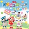 【山形】「おかあさんといっしょ ガラピコぷ~がやってきた!」が2019年9月15日(日)に開催 (発売は6/29~)