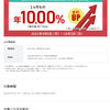提携NEOBANK(JAL/Tポイント/ヤマダ電機) 新規口座開設で円定期年10%!(1ヶ月ですが・・・) 円定期3ヶ月年1%キャンペーンも開催中