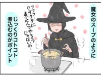 野菜嫌い対策に!どさくさに紛れていろんな野菜を食べさせる魔女スープ by マルサイ