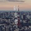 【読書感想文】東野圭吾『新参者』最後のセリフにしっくり来る