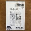 📚20-74鋼の錬金術師/18巻