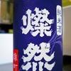 燦然 純米生原酒