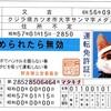 運転免許証更新 姫路警察署へ