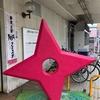 令和元年初日2019/05/01!伊賀上野NINJAフェスタ2019「にんぱく」に行ってきた。