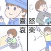 情緒豊かな息子の日常
