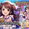 6周年記念キャンペーン [Memorial Party]島村卯月+とブランニュー・シーズンズのぷち衣装がプレゼント