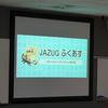 JAZUG福岡(ふくあず) de:code 2017 振り返り会に登壇 #jazug #fukuazu