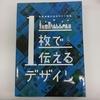 【おすすめデザイン書】1年間使い倒した珠玉のデザイン書3冊を紹介!