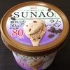 江崎グリコのアイスクリーム「SUNAO ラムレーズン」を食べました(^o^)《フィラ〜食品シリーズ #13》