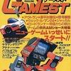 今GAMEST 1986年11月号という雑誌にとんでもないことが起こっている?