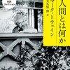 面白すぎる教養・ノンフィクション本おすすめランキング!実用書の魅力。
