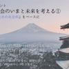 日本社会のいまと未来を考える①:『大人のための社会科』をベースに