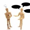 他人に相談しないと決められない人と、他人のことに口出ししたがる人の共通点