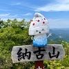 そこに「このはのこ」はいなかった@岐阜県七宗町「納古山(のこやま)」