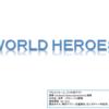 【ゲーム企画】WORLD HEROES ワールドヒーローズ