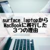 SurfaceLaptopからMacBookに移行した3つの理由