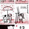 放射性物質は見えない…MISATO YUGIさんのイラストレーション