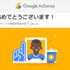 【2018年3月】GoogleAdSenseの審査に12記事で合格!3か月間におよぶ激闘の記録!