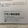 イオン株式会社の株主配当金をもらったよ〜2019年2月末分期末配当〜