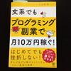 簡易ランディングページの作成1日目 & 『文系でもプログラミング副業で月10万円稼ぐ!』を読んで