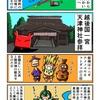 越後国一宮・天津神社を参拝するカニ