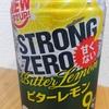 レモンサワーを比較してみた Vol.19 サントリー「ストロングゼロ ビターレモン」