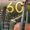 第60回弦楽器フェア
