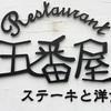 ステーキと洋風の老舗店 五番屋 宮崎県宮崎市